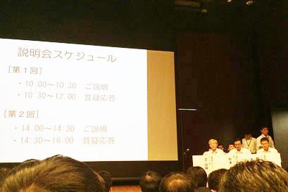 10月1日 九州電力の接続申込みの回答保留についての説明会